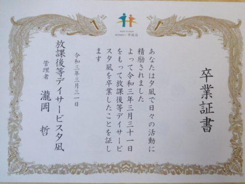 写真⑤卒業証書