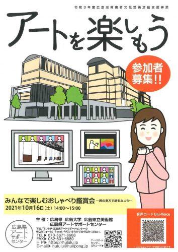 おしゃべり鑑賞会-1